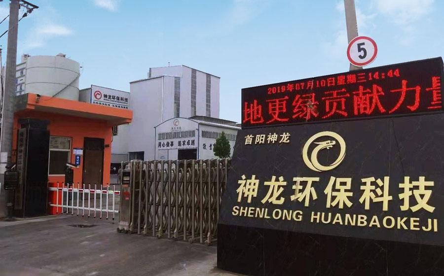 神龙环保科技氢氧化钙厂家