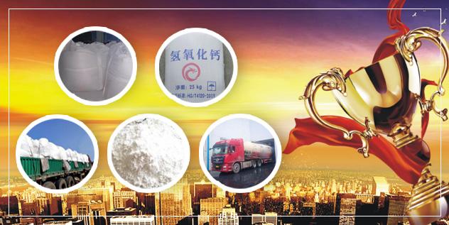 氢氧化钙厂家产品质量