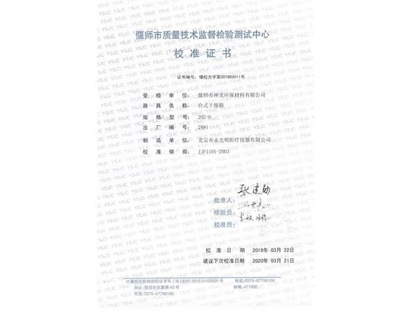 台式干燥箱校准证书