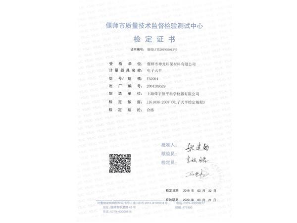 电子天平检定证书