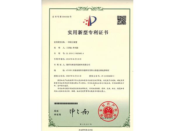 一种除尘装置证书