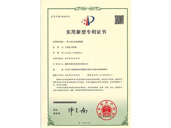 一种工业污水处理装置证书