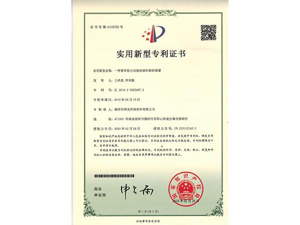 一种带有除尘功能的原料粉碎装置证书