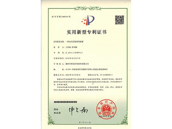 一种水汽回收利用装置证书