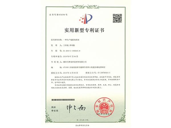 一种生产线控制系统证书