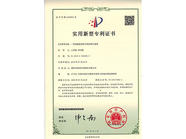 一种脱硫粉剂的半成品筛分装置证书