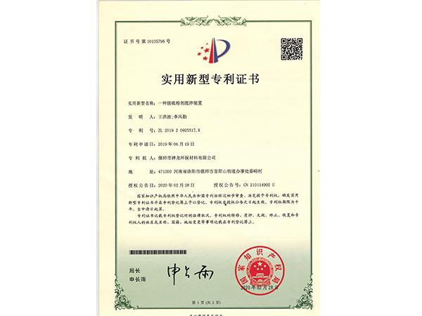 一种脱硫粉剂搅拌装置证书
