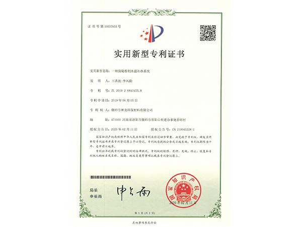 一种脱硫粉剂水温补热系统证书
