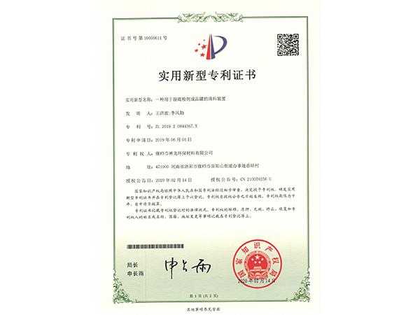 一种用于脱硫粉剂成品罐的清料装置证书