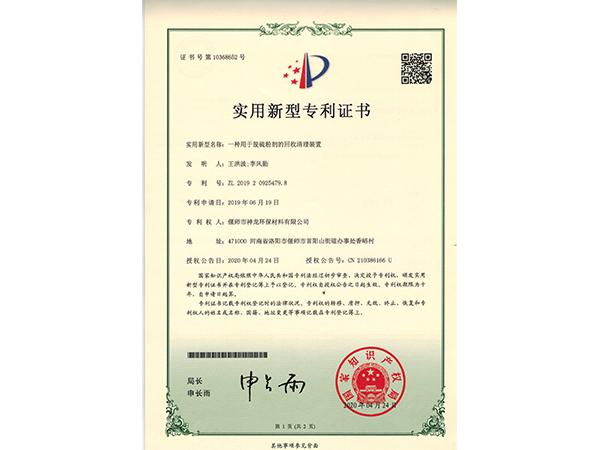 一种用于脱硫粉剂的回收清理装置证书