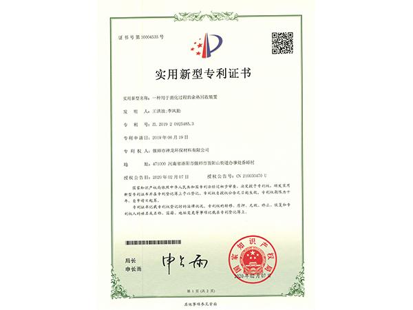 一种用于消化过程的余热回收装置证书