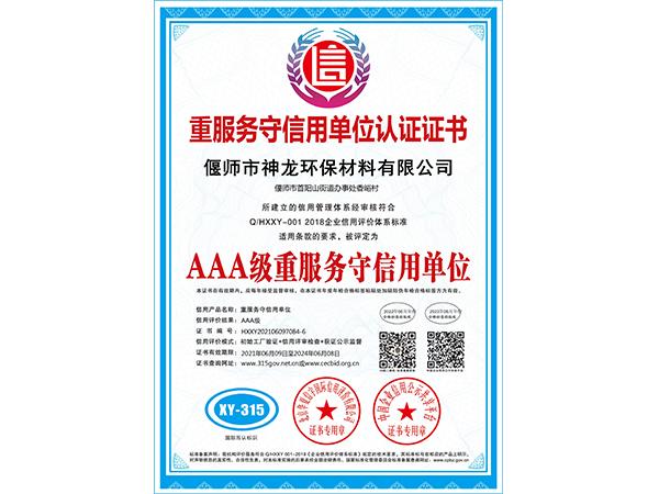 重服务守信用单位认证证书
